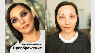 Преображение от Гринченко Ирины Омолаживающий макияж