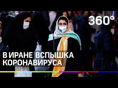 Иран - вторая после Китая страна по смертям от коронавируса