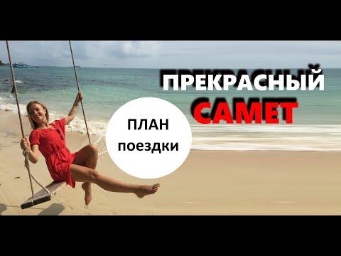 Остров САМЕТ / Советы туристам . Таиланд 2019 Waytotai