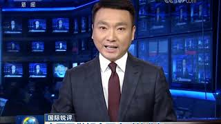 新闻联播康辉霸气回应美国贸易战威胁