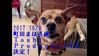2017 10/9 町田 まほろ座 第二回Toshi Produce Speci...