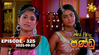 Maha Viru Pandu | Episode 325 | 2021-09-20 Thumbnail