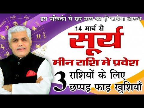 14 March Surya Parivartan | सूर्य मीन राशि में | राशियों के लिए कैसा रहेगा | Kamal Shrimali Rashifal