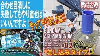 ガンプラ「HGBD 1/144 ガンダムAGEⅡマグナム (GUNDAM AGE2 MAGNUM) 」#0...