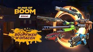Стрим марафон. День Первый в Guns of Boom!