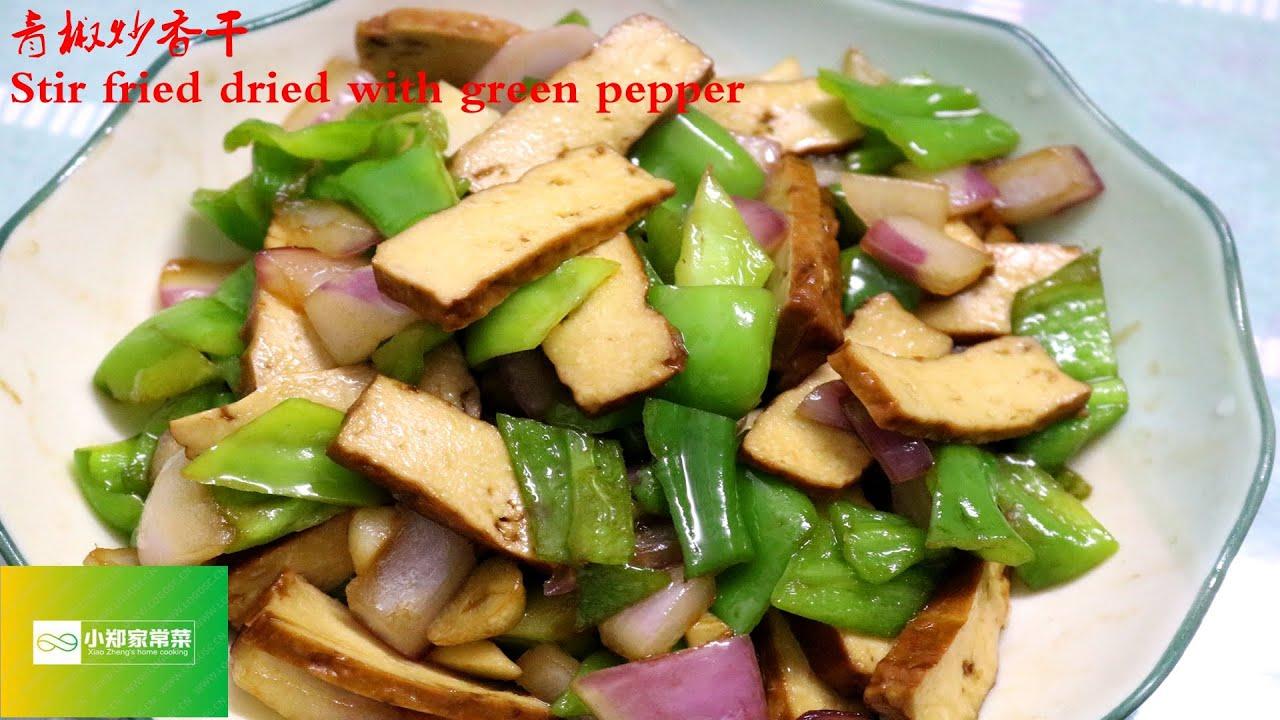 """厨师长教你:""""青椒炒香干""""的家常做法,开胃又下饭,味道很赞"""