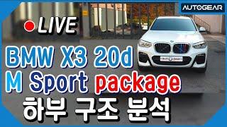 [Live] BMW 2020형 X3 20d M Sport Package 구조분석♥ (feat.마이개러지)