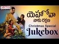 Download Yehova Naku Rakshana - Christmas Special Songs    S. P. Balasubrahmanyam  M.M. Keeravani   Mano MP3 song and Music Video