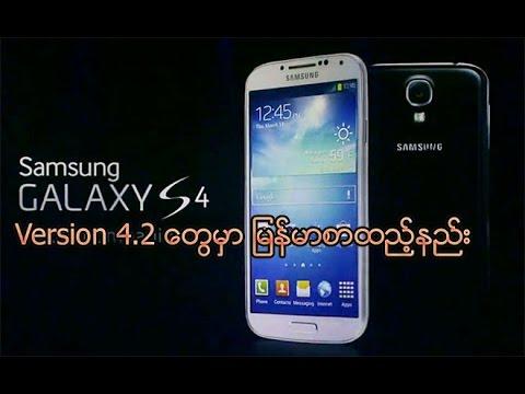 How to install Zawgyi Font+K Samsung G S4/ V 4.2