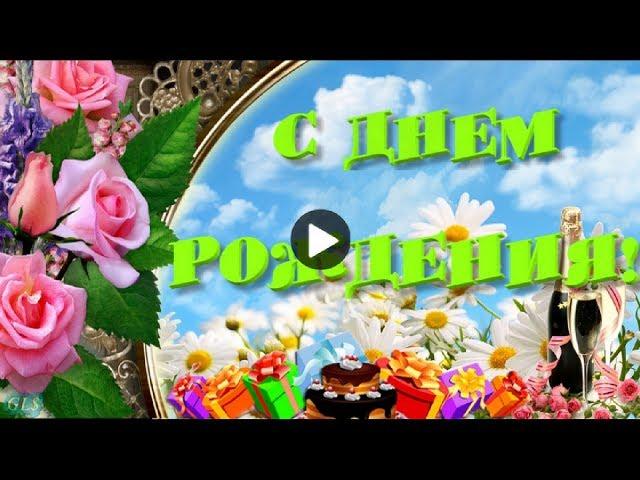 Смотреть видео С Июльским Днем Рождения Красивое поздравление с днем рождения Музыкальная видео открытка #gluser