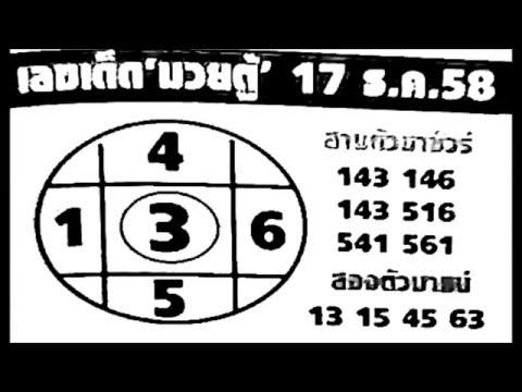 เลขเด็ด 17/12/58 มวยตู้ หวย งวดวันที่ 17 ธันวาคม 2558