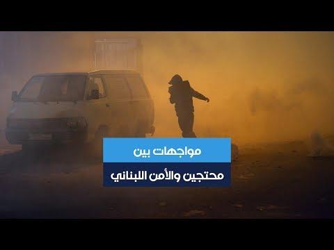 بخراطيم المياه وقنابل الغاز.. مواجهات بين المتظاهرين وقوات الأمن في بيروت  - 21:58-2020 / 1 / 18