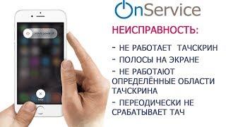 видео Замена экрана iPhone - Ремонт Apple в Санкт-Петербурге