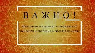 Отзиви, коментари и мнения на потребители на форумите относно XtraZex (Икстразекс)   България