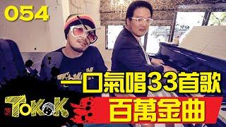 [Namewee Tokok] 054 百萬金曲 Million View Songs 01-11- 2015