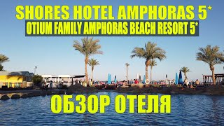 ОБЗОР ОТЕЛЯ Shores Amphoras 5 OTIUM FAMILY AMPHORAS BEACH RESORT 5 Sharm El Sheikh 2020 Египет