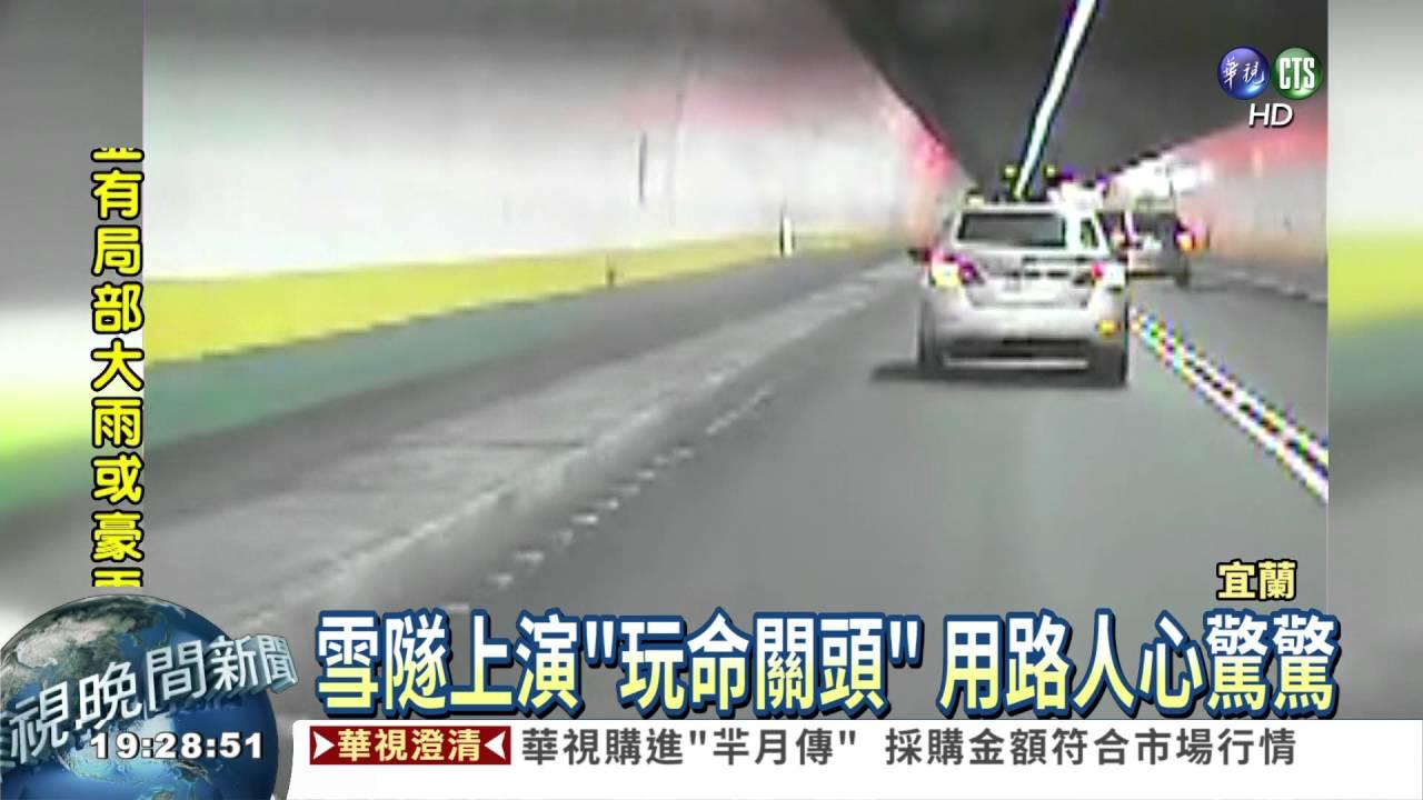 雪隧競速逼車 危險駕駛罰2萬4 - YouTube
