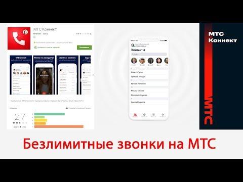 «МТС Коннект» - бесплатные и безлимитные звонки на номера МТС России / Безлимит внутри сети