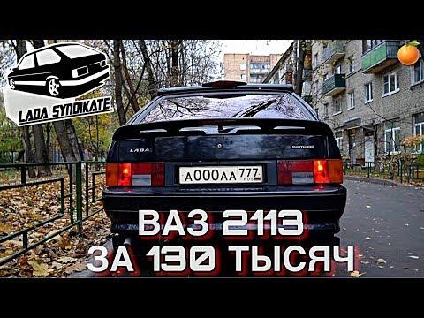 КУПИЛ ВАЗ 2113 С ЛЮКОМ! НОВЫЙ ПРОЕКТ
