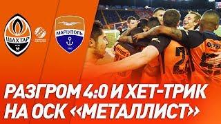 Шахтер – Мариуполь – 4:0. Голы и обзор матча (26.05.2019)