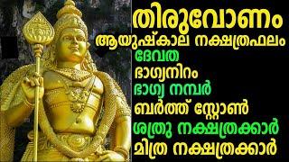 Videos: Thiruvonam - WikiVisually