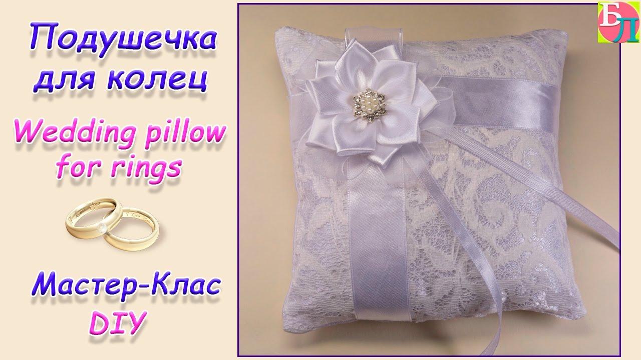 Как сделать подушечку для колец на свадьбу своими руками пошагово фото фото 642