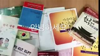 Learn Korean In Nepali Language | EPS TOPIK TIPS ✔ screenshot 3