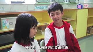Publication Date: 2018-11-12 | Video Title: 伍知秋_滬江小學校園電視台