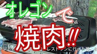 オレゴンで日本流の焼肉を楽しむ 【大量】コストコで購入してきた肉でBB...