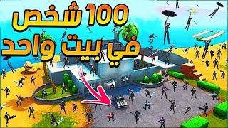 فورت نايت : 100 شخص في بيت واحد ! شوف وشصار😨💔    FORTNITE