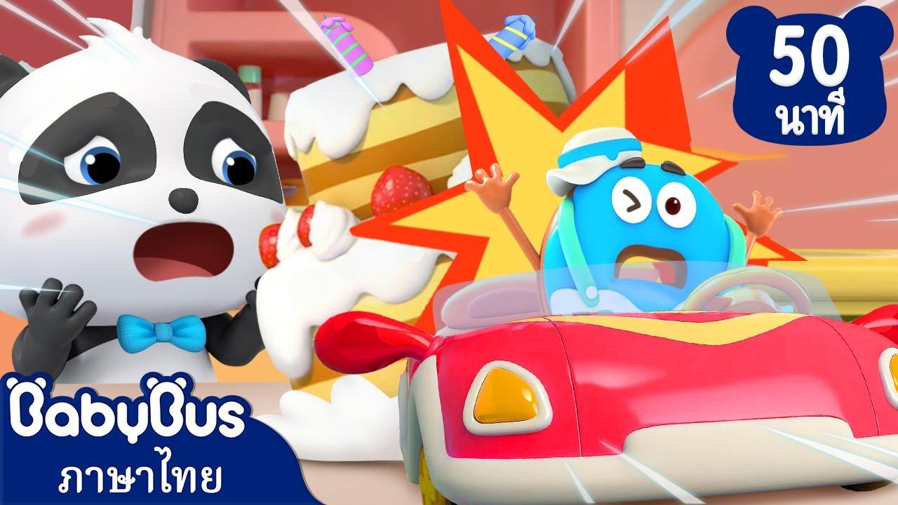 รถบังคับของเล่นแสนวุ่นวาย! | ตอนรวมการ์ตูน | การ์ตูนเด็ก | เบบี้บัส | Kids Cartoon | BabyBus