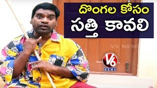 Bithiri Sathi About Working Thieves Gang | Conversation With Radha | Teenmaar News | V6 News