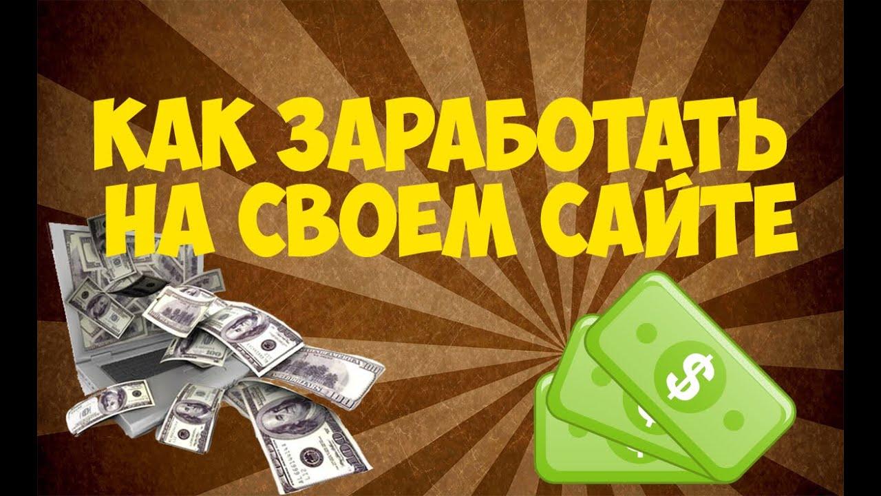 Как зарабатывать деньги на своем сайте ucoz инвестиционный проект сущность, понятие