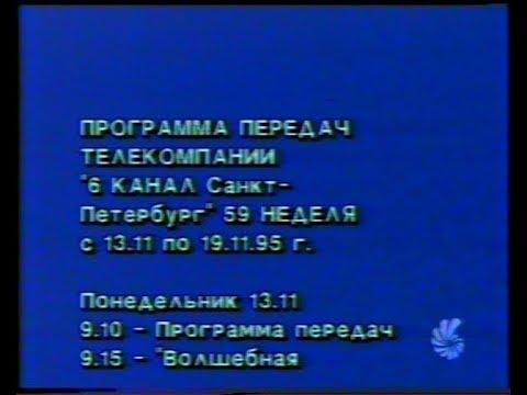 "Программа передач ""6 канал Санкт-Петербург"" с 13.11.1995 г. по 26.11.1995 г."