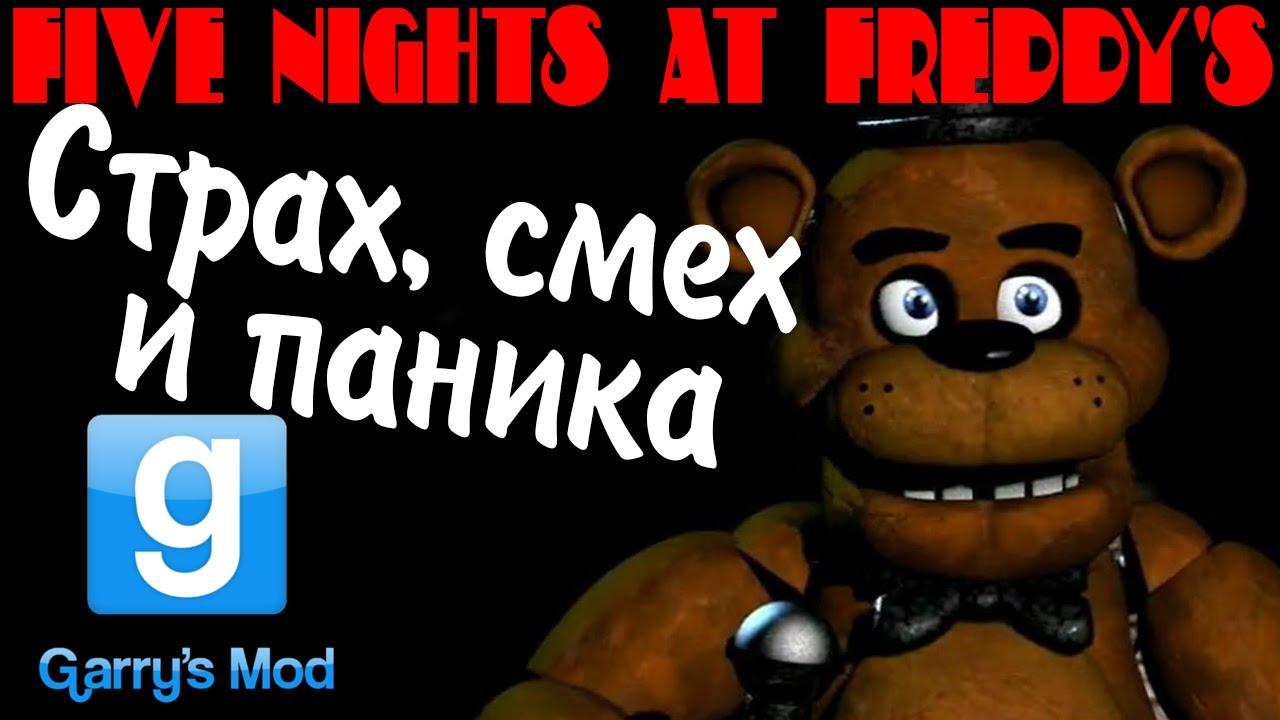 GM. Five Nights at Freddy's. Страх, смех и паника. (Алекс, Паук и Колян)