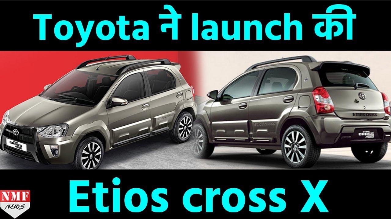 toyota etios cross का x edition हुआ launch, कीमत 6.78