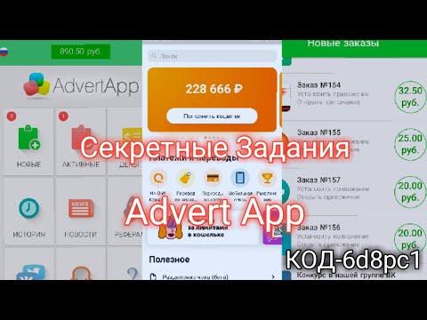 Секретные задания в Advert App!     заработок (+25 ₽ в день)