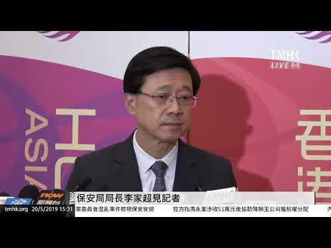 20190520 保安局局長李家超見記者 | TMHK News Live 新聞直播 - YouTube