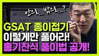[삼성 GSAT] GSAT 종이접기 이렇게만 풀어라! (홍기찬 선생님)