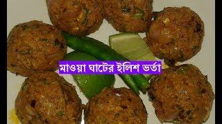 মাওয়া ঘাটের ইলিশ ভর্তা এখন বাসায় / Ilish Macher Vorta/ Ilish Vorta bangladeshi