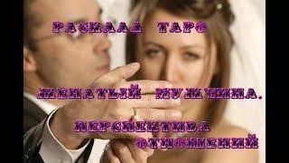 Расклад Таро - Женатый мужчина. Перспектива отношений