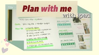 (eng) Plan with me | 굿노트로 다이어트…