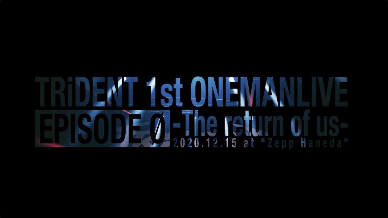 【Digest】TRiDENT 1st LIVE EPISODE Ø -the return of us- 2020.12.15 at Zepp Haneda