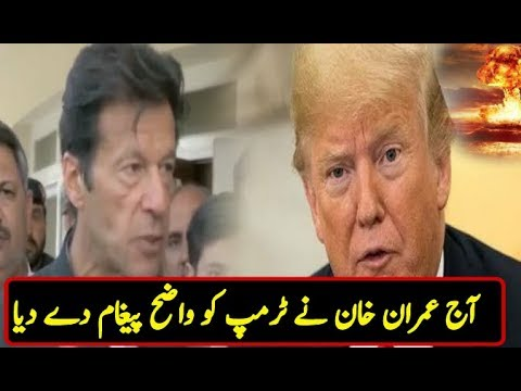 Prime Minister Imran Khan Straight Message For Trump And America On Pak-US Relations