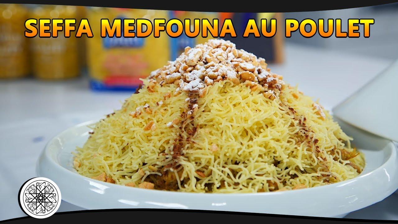 Choumicha : Seffa Medfouna au Poulet | شميشة : سفة مدفونة بالدجاج