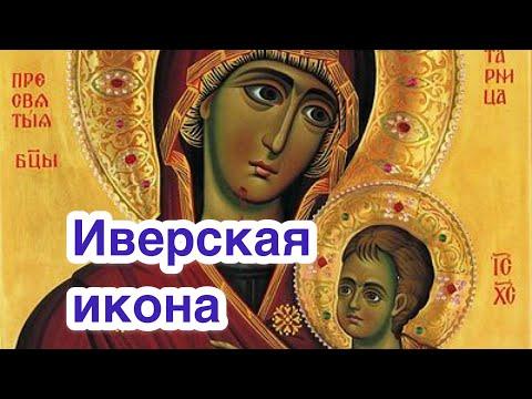 Иверская икона Божией Матери: история иконы, явление, обретение. В чем помогает Иверская икона