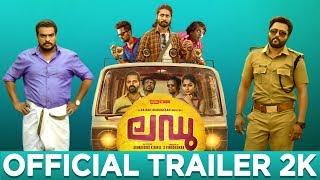 Ladoo - Official Trailer | Shabareesh Varma, Vinay Fort, Gayathri Ashok | Arungerorge K David