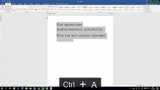 Форматирование документов Word