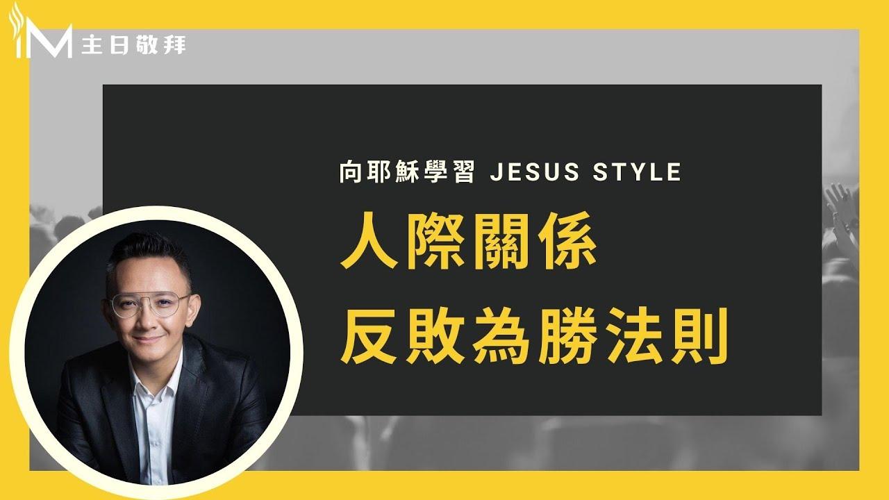 人際關係反敗為勝法則 - 松慕強牧師_20200809 Sunday High信息
