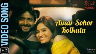 Download Hindi Video Songs - Amar Sohor Kolkata VIDEO SONG | Kuheli Bangla Movie | Indrasish Roy | Ujjaini Mukherjee